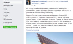 Более 1600 домохозяйств в Украине установили солнечные панели в 2017 году