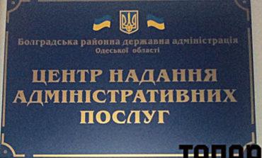 В Болграде станет легче оформить биометрический паспорт