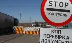 Целый ряд таможенных пунктов на границе с Молдовой до сих пор не открыт