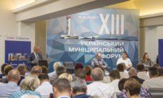 О децентрализации с Украинского муниципального форума