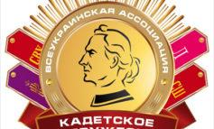 Выпускники суворовских училищ и военных лицеев собираются в Одессе на встречу Кадетского клуба