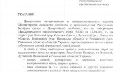 Беларусь запрещает ввоз свинины из Одесской области