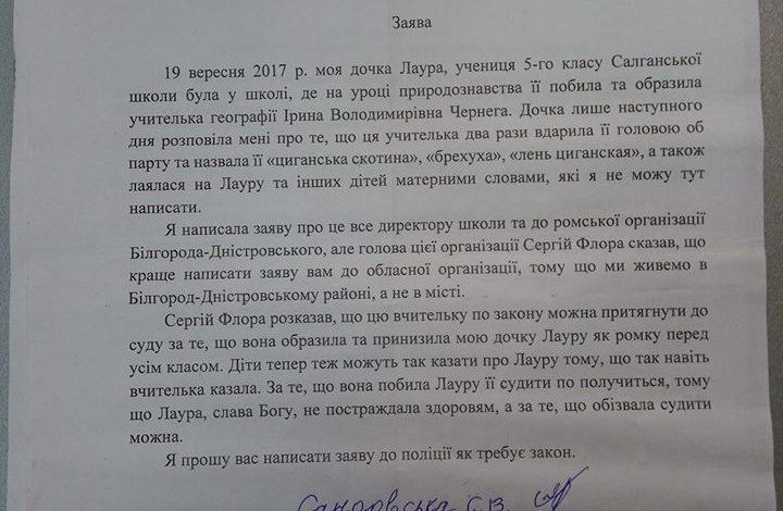 Учительницу из села Салганы Белгород-Днестровского района обвиняют в унижении и избиении учеников