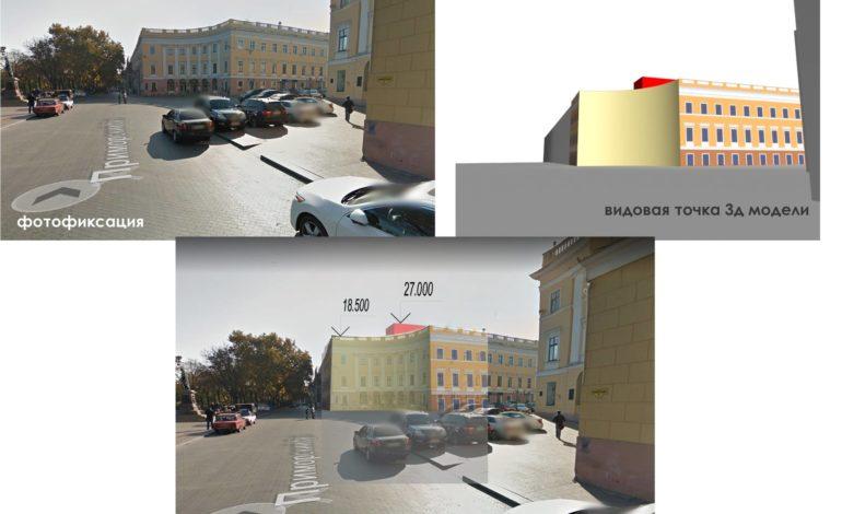 Архитекторы Одессы высказались по поводу строительства гостиницы на Приморском бульваре