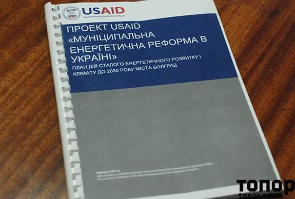 В Болграде приняли стратегические документы