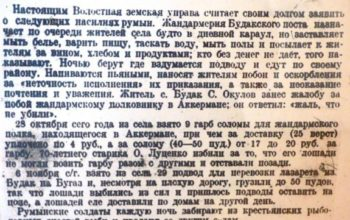 Плюсы и минусы румынской оккупации Белого города