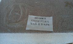 В Арцизе открыли пункт обогрева. Но чая нет