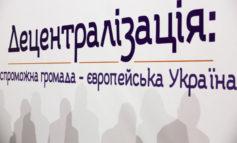 Сложности децентрализации: в трети районов Украины не создано ни одной ОТГ