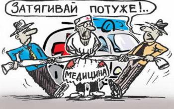 Медицинская реформа в Украине: похоже, больной перед смертью начал потеть…