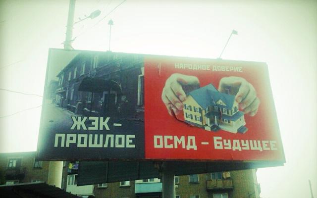 Итог реформы ЖКХ: вместе с жилфондом «списали» и законные права совладельцев домов