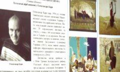 В Болграде издали монографию о бессарабских болгарах