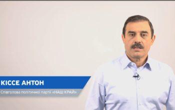 Антон Киссе о намерении правительства повысить цену на газ для населения
