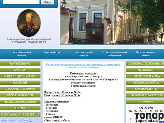 На поминальные дни в Болграде работает бесплатный автобус