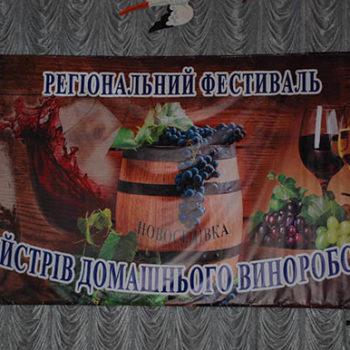Фестиваль домашнего вина в Новоселовке (ФОТО)