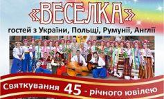Народный ансамбль из Белгорода-Днестровского отметил  45-летний день рождения