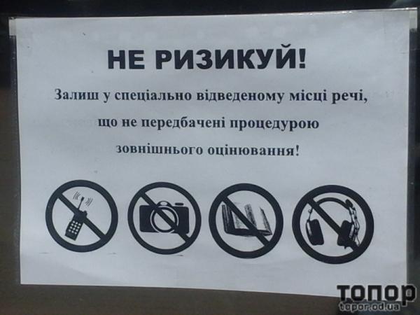 Одесские школьники сдавали ВНО по математике