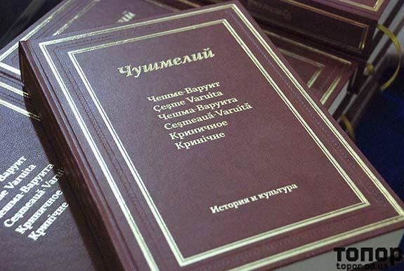 В селе Криничное презентовали историческую книгу