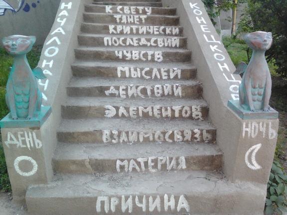 В одесском сквере неизвестные изрисовали лестницу (фотофакт)