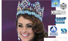 В Одессе пройдет конкурс красоты «Мисс болгарка-2018»