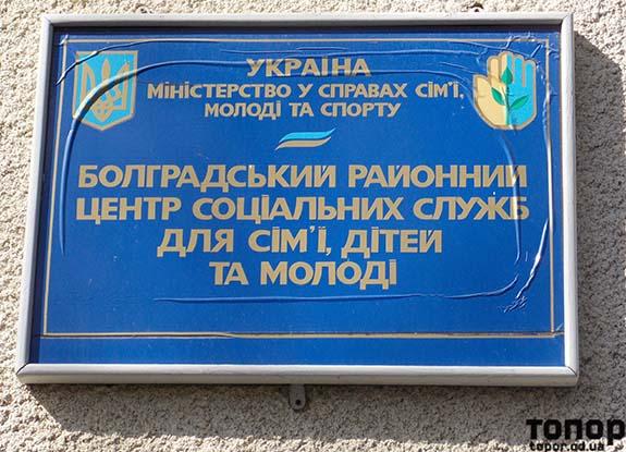 В Болградском районе борются с насилием в семьях