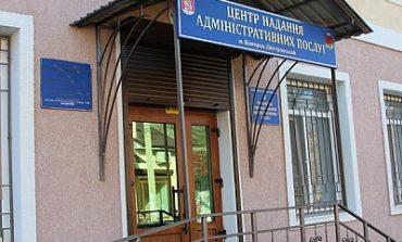 В Белгород-Днестровском Центре предоставления административных услуг подвели итоги
