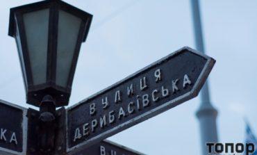 Туристическая Одесса. Как выглядит ночная Дерибасовская (ФОТО)
