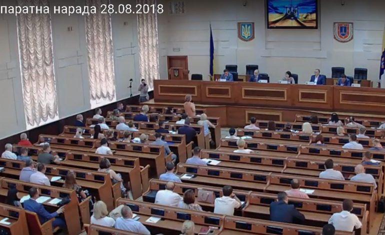 Опять перенесли: сессию Одесского облсовета отложили на сентябрь