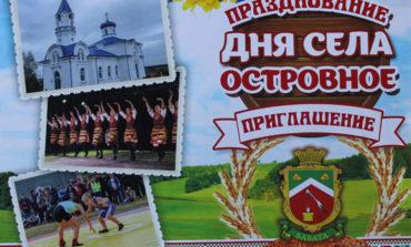 В селе Островном Арцизского района пройдет первый чемпионат Украины по народной болгарской игре «Чилик»