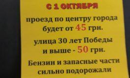 В Белгороде-Днестровском растут цены за проезд в такси