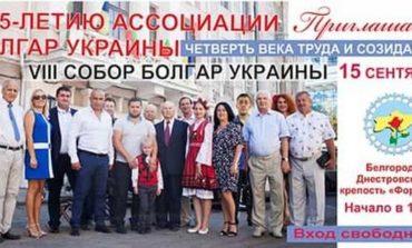 Прямая трансляция VIII Cобора болгар Украины будет доступна в youtube