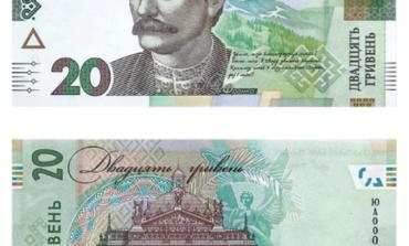 C 25 сентября в обращение вводится новая банкнота 20 гривен (фото)