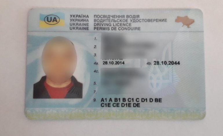 В Молдове задержали украинца, получившего в Одессе фальшивые водительские права