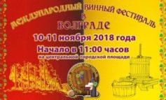 В Болграде состоится традиционный винный фестиваль