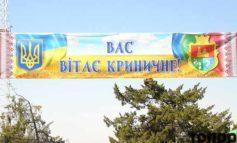Криничное Болградского района в числе победителей областного конкурса