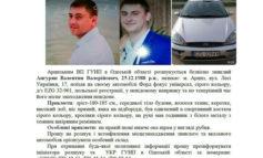 Пропавший в Арцизском районе мужчина найден мёртвым