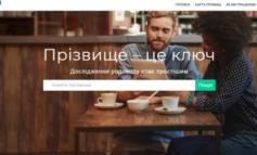 В Украине запустили онлайн-сервис для поиска однофамильцев