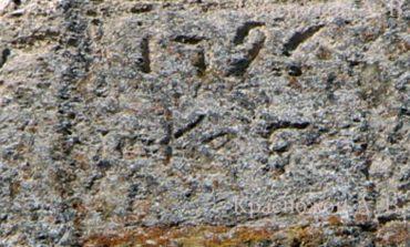 На стене Аккерманской крепости обнаружили автограф XVIII века