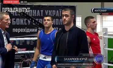 Спортсмен из Белгород-Днестровского района стал лучшим боксером чемпионата Украины