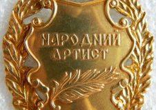 Шестеро одесских деятелей искусств получили звание «Народный артист Украины»