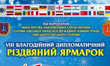 В Одессе пройдет дипломатическая благотворительная ярмарка