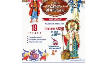 В Арцизе и районе готовятся встречать Святого Николая