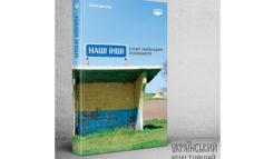 В Одессе презентовали книгу о народах, проживающих в Украине