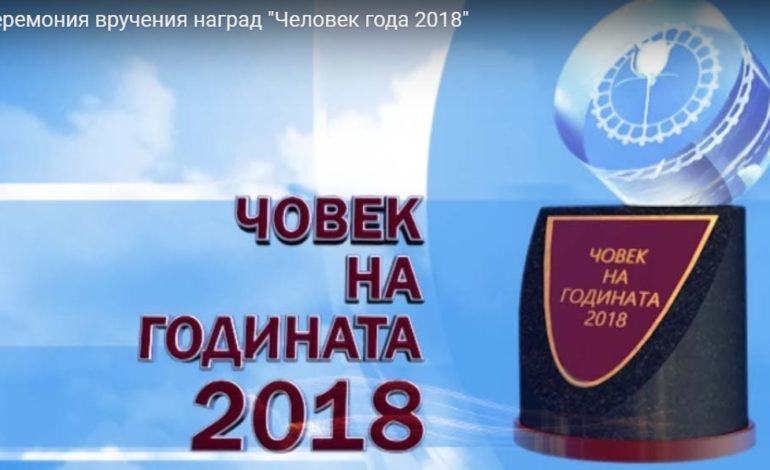 Прямая трансляция церемонии награждения «Человек года -2018» (видео)