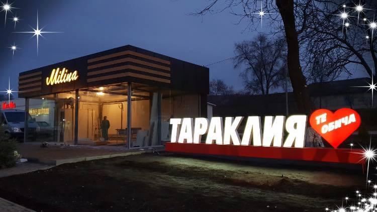 Патриотические стелы с признанием к городу в любви установили в Тараклии и Твардице (фото)