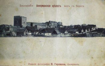 Из истории Аккермана: штрихи к портрету старого города