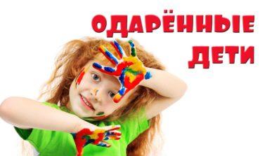 В Белгороде-Днестровском определили номинантов для получения стипендии одарённым детям