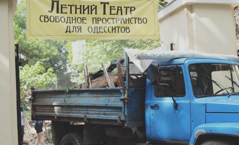 Одесситы могут выкупить территорию Летнего театра