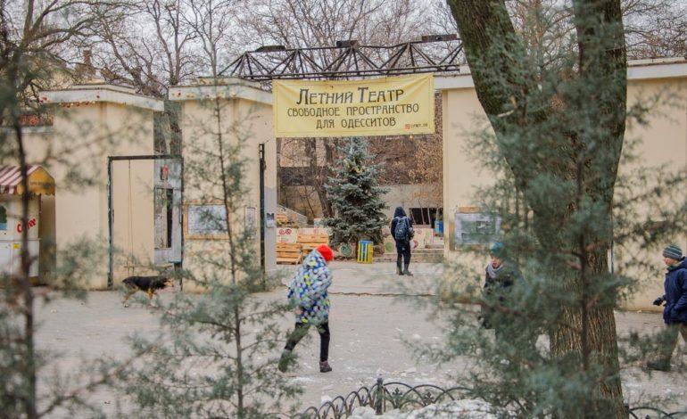 Как выглядит Летний театр в Городском саду Одессы? (фото)