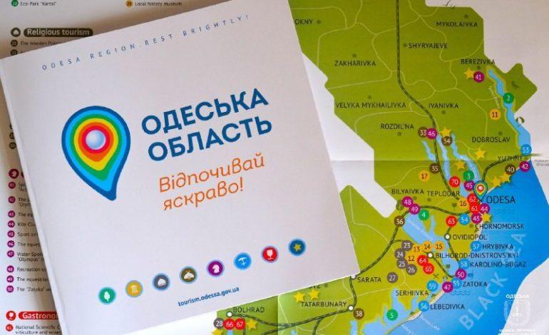 В Одесской области появился первый туристический каталог