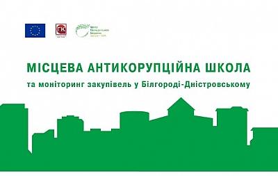 Антикоррупционная школа откроется в Белгороде-Днестровском